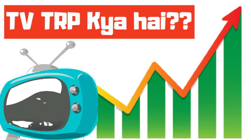 What is TRP full form